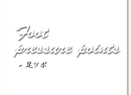 Foot pressure points 足ツボ